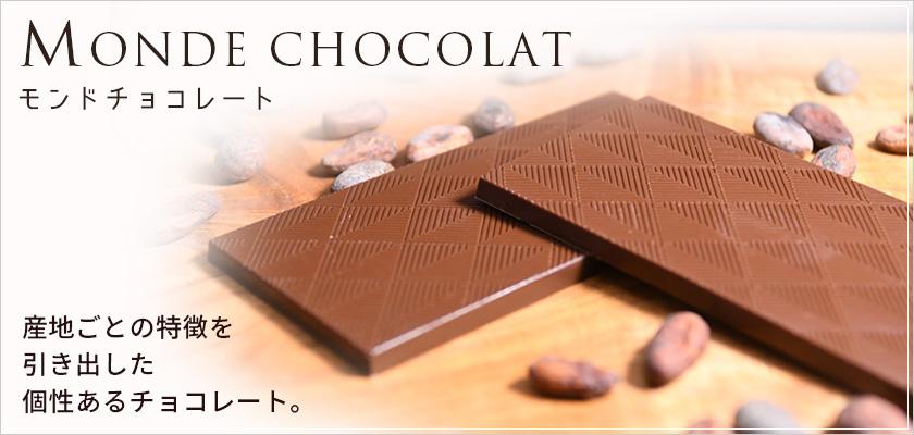 モンドチョコレート