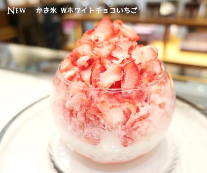 かき氷 Wホワイトチョコいちご